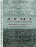 Индия-Тибет: текст и феномены культуры. Рериховские чтения 2006 - 2010 в Институте востоковедения РАН