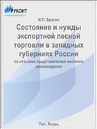 Состояние и нужды экспортной лесной торговли в западных губерниях России
