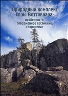 Природный комплекс горы Воттоваара: особенности, современное состояние, сохранение