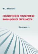 Государственное регулирование инновационной деятельности