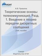 Теоретические основы телекоммуникаций. Разд. 1. Введение в теорию передачи дискретных сообщений