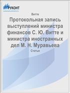 Протокольная запись выступлений министра финансов С. Ю. Витте и министра иностранных дел М. Н. Муравьева