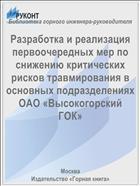 Разработка и реализация первоочередных мер по снижению критических рисков травмирования в основных подразделениях ОАО «Высокогорский ГОК»