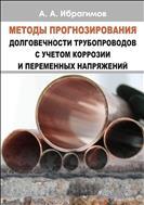 Методы прогнозирования долговечности трубопроводов с учетом коррозии и переменных напряжений