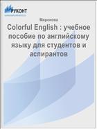 Colorful English : учебное пособие по английскому языку для студентов и аспирантов