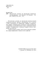 Методические указания для прохождения товароведно торговой  Стр 2