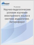 Научно-педагогические условия изучения иностранного языка в системе андрагогики. Автореферат