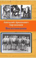 Воспоминания Анатолия Аркадьевича Харлампиева