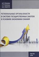 Региональные органы власти в системе государственных закупок в условиях экономики знаний