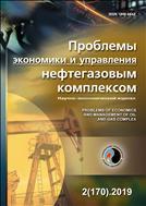 Проблемы экономики и управления нефтегазовым комплексом