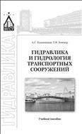 Гидравлика и гидрология транспортных сооружений