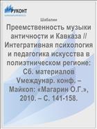 ��������������� ������ ���������� � ������� // ������������� ���������� � ���������� ��������� � �������������� �������: ��. ���������� V��������. ����. � ������: �������� �.�.�, 2010. � �. 141-158.