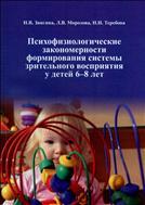 Психофизиологические закономерности формирования системы зрительного восприятия у детей 6-8 лет