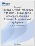 Природные растительные условия и результаты лесоразведения на Ергенях, Астраханской губернии