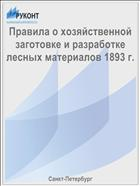Правила о хозяйственной заготовке и разработке лесных материалов 1893 г.