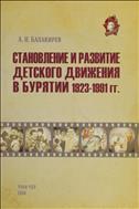 Становление и развитие детского движения в Бурятии (1923-1991 гг.)