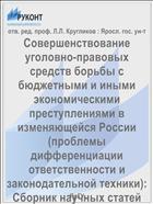 Совершенствование уголовно-правовых средств борьбы с бюджетными и иными экономическими преступлениями в изменяющейся России (проблемы дифференциации ответственности и законодательной техники)
