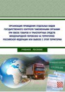 Организация проведения отдельных видов государственного контроля таможенными органами при ввозе товаров и транспортных средств международной перевозки на территорию РФ или вывозе с этой территории