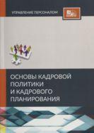 Основы кадровой политики и кадрового планирования