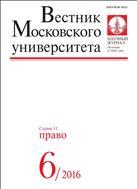 Вестник Московского университета. Серия 11. Право.