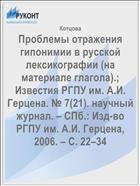 �������� ��������� ��������� � ������� ������������� (�� ��������� �������).; �������� ���� ��. �.�. �������. � 7(21). ������� ������. � ���.: ���-�� ���� ��. �.�. �������, 2006. � �. 22�34