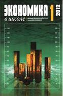 Экономика в школе : школьный экономический журнал : финансовое приложение