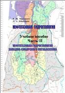Нефтегазовая гидрогеология. В 2 ч. Ч. II. Нефтегазовая гидрогеология Западно-Сибирского мегабассейна