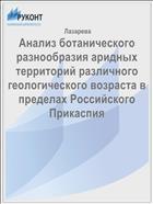 Анализ ботанического разнообразия аридных территорий различного геологического возраста в пределах Российского Прикаспия