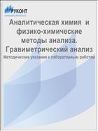Аналитическая химия и физико-химические методы анализа. Гравиметрический анализ