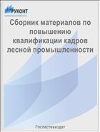 Сборник материалов по повышению квалификации кадров лесной промышленности