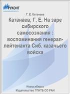 Катанаев, Г. Е. На заре сибирского самосознания : воспоминания генерал-лейтенанта Сиб. казачьего войска