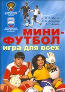 Мини-футбол - игра для всех