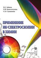 Применение ИК-спектроскопии в химии