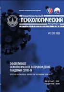Национальный психологический журнал / National Psychological Journal