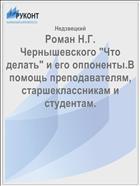 """Роман Н.Г. Чернышевского """"Что делать"""" и его оппоненты.В помощь преподавателям, старшеклассникам и студентам."""