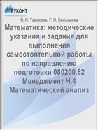 Методические указания и задания для выполнения самостоятельной работы по курсу «Математика». Ч. 4. Математический анализ