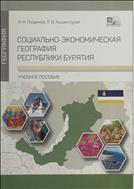 Социально-экономическая география Республики Бурятия
