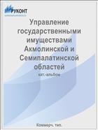 Управление государственными имуществами Акмолинской и Семипалатинской областей