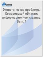 Экологические проблемы Кемеровской области: информационное издание. Вып. 1