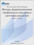 Методы формоизменения профильных кольцевых заготовок раскаткой