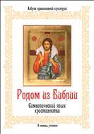 Родом из Библии. Ч. 2. Символический язык христианства