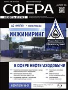 СФЕРА. Нефть и Газ / Sphere. Oil and Gas