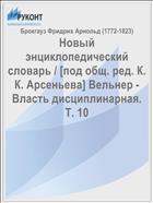 Новый энциклопедический словарь / [под общ. ред. К. К. Арсеньева] Вельнер - Власть дисциплинарная. Т. 10