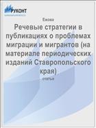 Речевые стратегии в публикациях о проблемах миграции и мигрантов (на материале периодических изданий Ставропольского края)