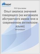 Опыт анализа значений говорящего (на материале абстрактного имени love в современном английском языке)