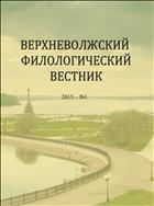 Верхневолжский филологический вестник