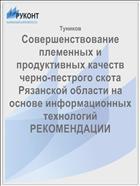 Совершенствование племенных и продуктивных качеств черно-пестрого скота Рязанской области на основе информационных технологий   РЕКОМЕНДАЦИИ