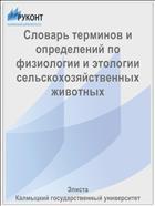 Словарь терминов и определений по физиологии и этологии сельскохозяйственных животных
