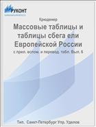 Массовые таблицы и таблицы сбега ели Европейской России