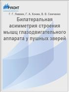 Билатеральная асимметрия строения мышц глазодвигательного аппарата у пушных зверей // Морфология. – 2004. – Т. 126. - № 4. – С. 111